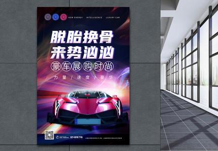 汽车跑车豪车展海报图片