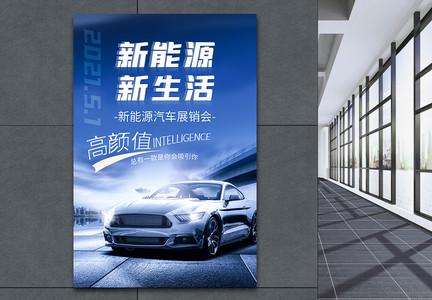新能源新生活汽车海报图片