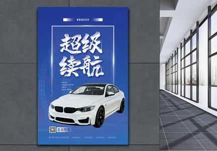 超级续航汽车促销海报图片