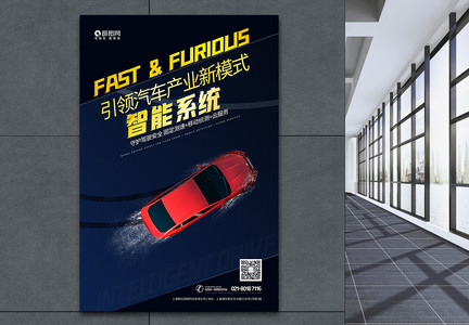 汽车智能驾驶系统科技海报图片