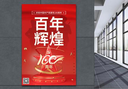 红色庆祝建党一百周年百年辉煌党建海报图片