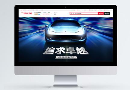 炫酷汽车跑车电商banner图片