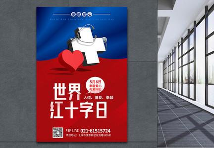 创意红蓝背景世界红十字日公益海报图片