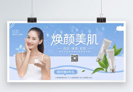 清新焕颜美肌医疗美容促销展板图片