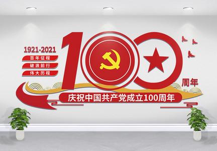 简约党建100周年文化墙图片