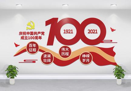 党建100周年文化墙图片