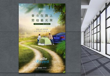 创意合成大气五一劳动节主题汽车海报图片