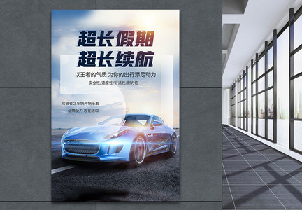 五一出行新能源汽车海报图片