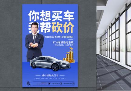蓝色汽车促销海报图片