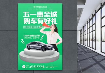 五一购车有好礼汽车促销海报图片