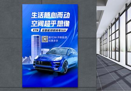 51节日汽车SUV海报图片