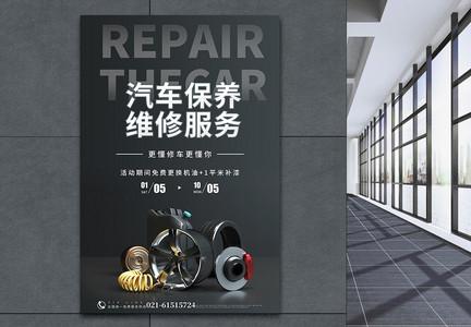 黑色质感汽车维修修理促销海报图片
