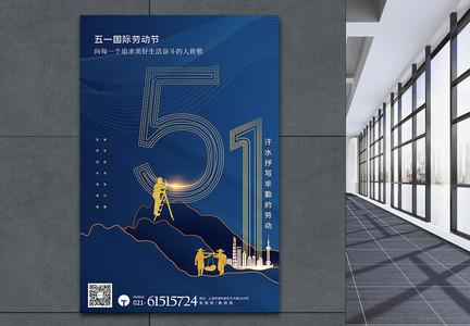蓝色剪纸风五一致敬劳动者节日海报图片