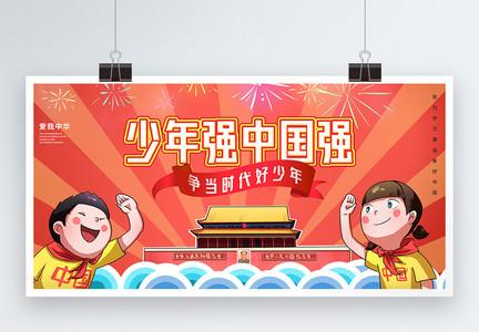 插画风少年强中国强文化宣传展板图片