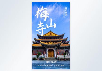 厦门梅山寺旅游风光摄影图海报图片