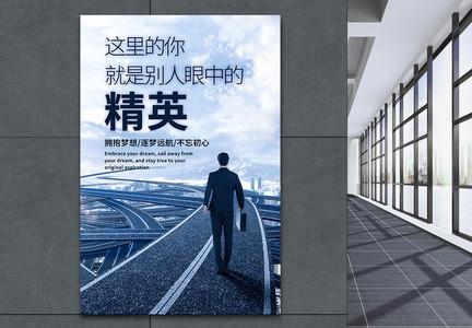商务精英企业文化励志海报图片