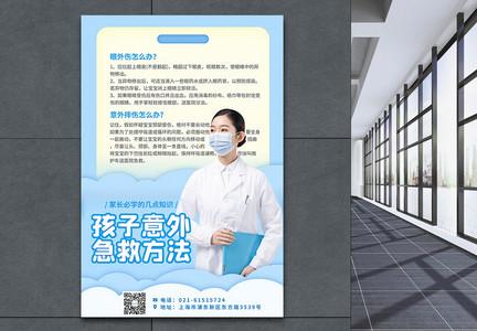 剪纸风婴儿意外急救知识宣传海报图片