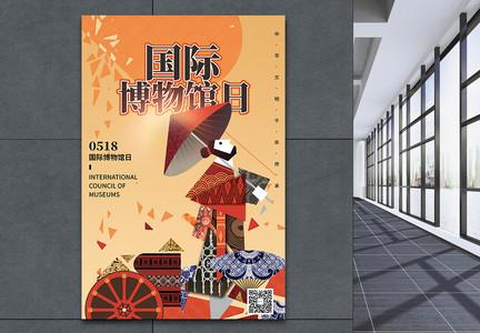 剪纸风国际博物馆日海报图片