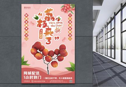 荔枝来了新鲜上市同城配送宣传海报图片