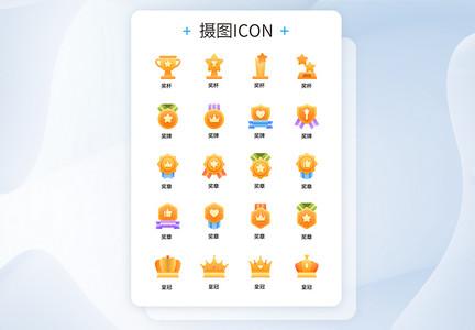 奖杯勋章奖章皇冠渐变icon图标设计图片