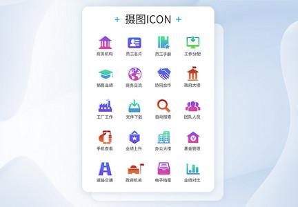 办公类图标icon图片