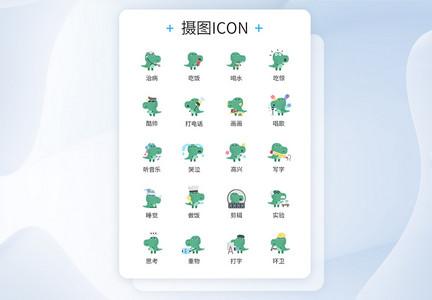 恐龙可爱学习类图标icon图片