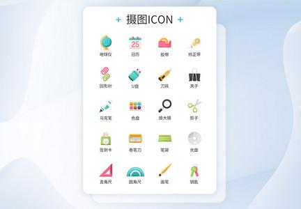 学生学习类工具图标icon图片
