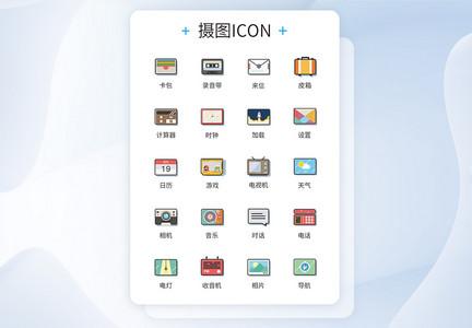 拟物化工具类生活图标icon图片