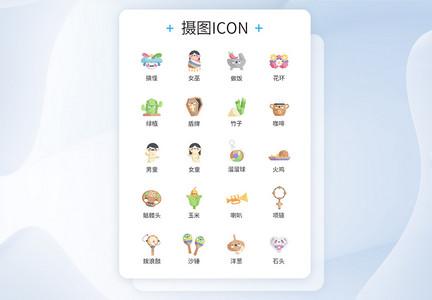 可爱游戏闯关类图标icon图片