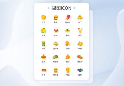 可爱零食食品类图标icon图片
