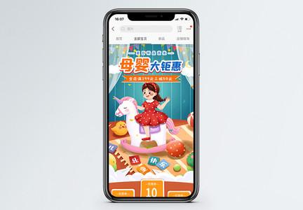 母婴大钜惠淘宝手机端模板图片