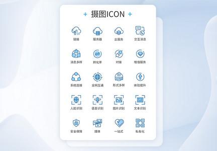 蓝色线性商务图标icon图片