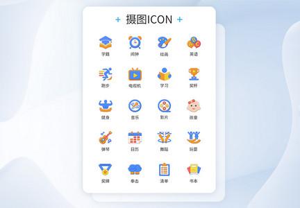 学生学习兴趣爱好类图标icon图片
