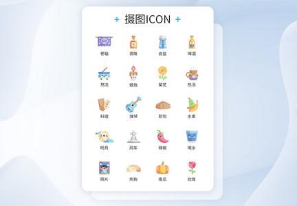 可爱游戏类生活用品图标icon图片