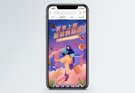 夏季上新促销淘宝手机端模板图片
