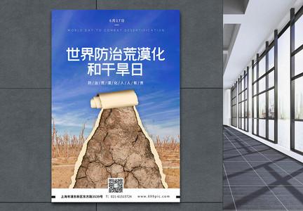 世界防治荒漠化和干旱日节日海报图片