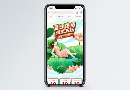 夏日防晒淘宝手机端模板图片