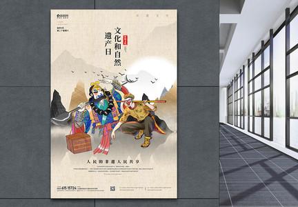 中国文化和自然遗产日宣传海报图片
