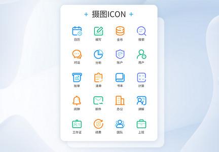 线性商务办公类图标icon图片