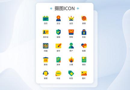 三色常用办公类图标icon图片