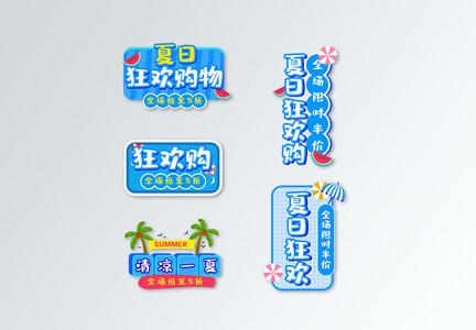 夏日狂欢购夏日促销字体标签图片