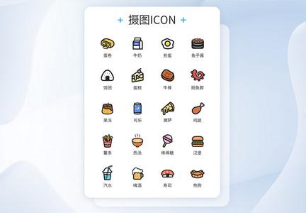 可爱类仿真食品图标icon图片