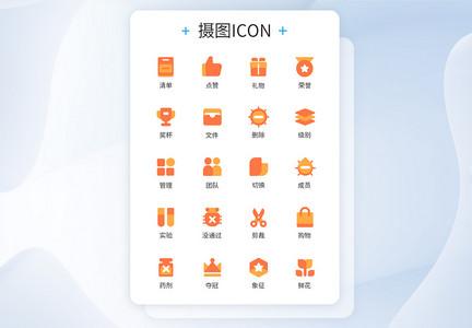 生活类实验合作团队图标icon图片
