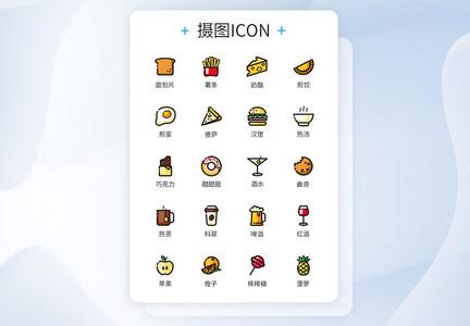 美食食品类零食图标icon图片