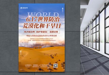 世界防治荒漠化和干旱日海报图片