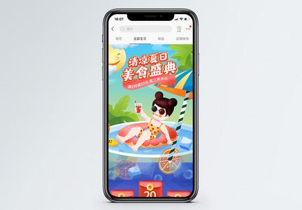 清凉夏日美食盛典淘宝手机端模板图片