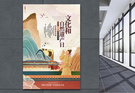中国风文化和自然遗产日公益海报设计图片