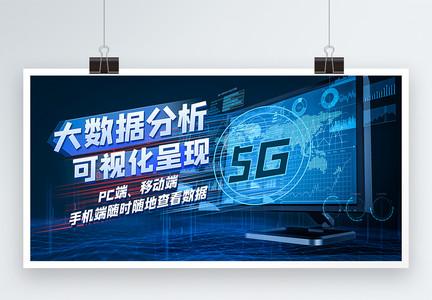 5G商业大数据分析&可视化呈现蓝色科技展板图片