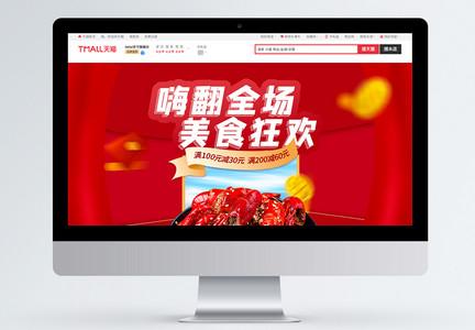小龙虾美食电商首页设计图片
