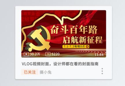 奋斗百年路横版视频封面图片